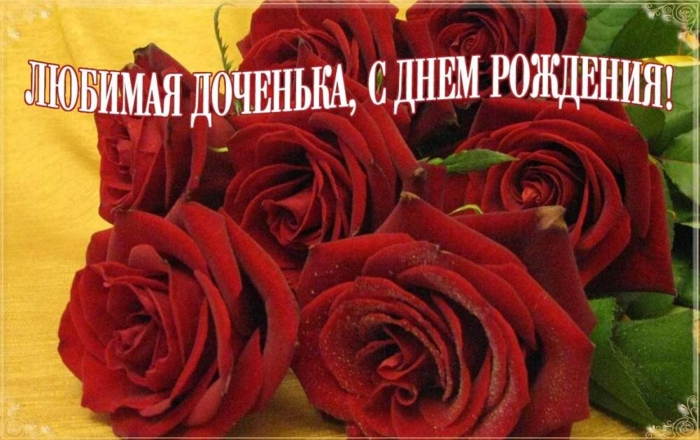 С днем рождения, дочка! Поздравления с днем рождения для дочери от мамы и от папы, трогательные, прикольные и оригинальные